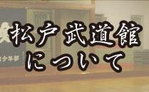松戸武道館について
